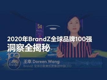BrandZ2020