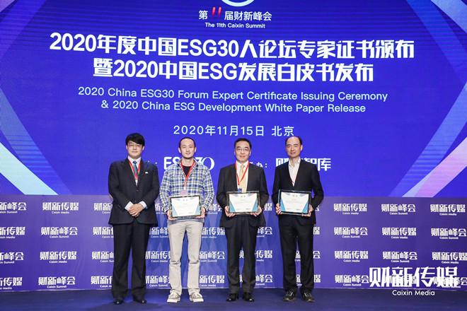 ESG年会2020