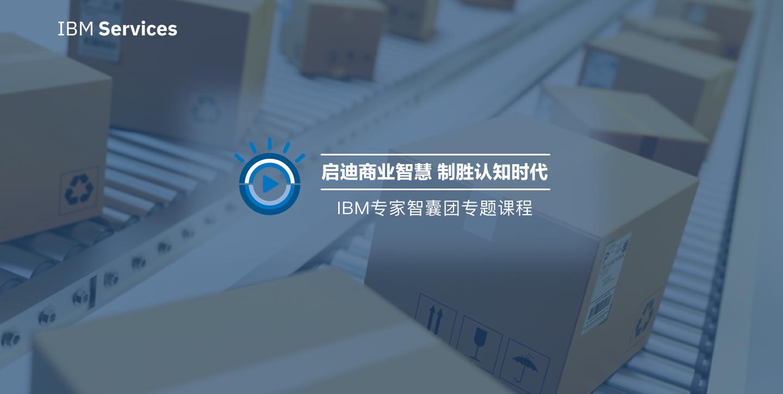 IBM专家智囊团