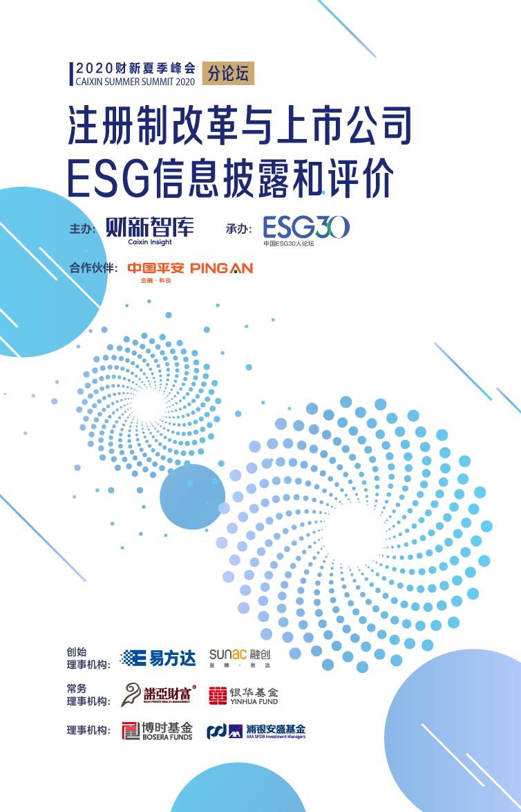 ESG2020夏季峰会