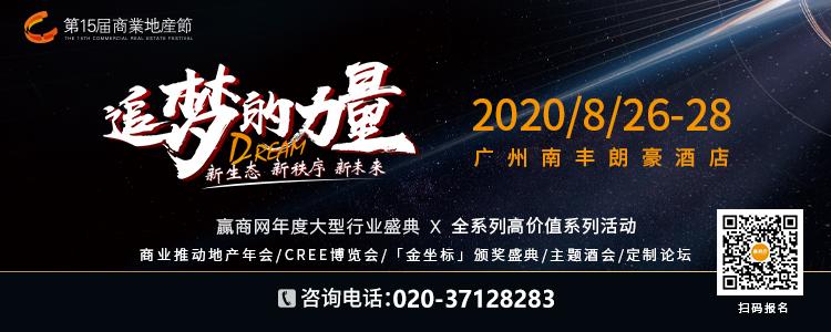 """赢商网2020""""两会""""实体商业解读"""